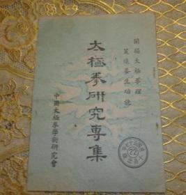 民国武学  《太极拳研究专辑》