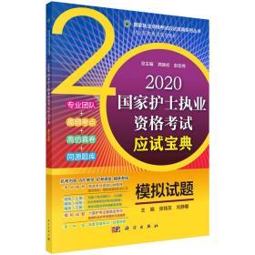 2020国家护士执业资格考试应试宝典·模拟试题