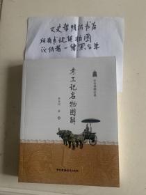 考工记名物图解(16开 全一册)