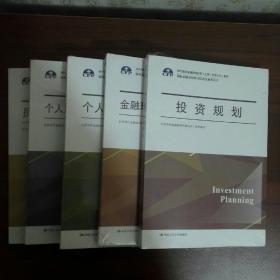 国际金融理财师认证考试参考用书;现代国际金融理财标准(上海)有限公司/指导