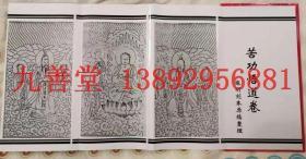 罗祖五部六册(套)