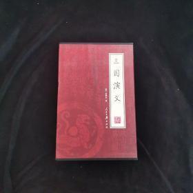 三国演义绣像本(全4册)带函套