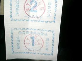 (1989年)《孝义商业局购货证》(一本50小张合售)