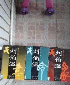 董宇峰 周实著《刘伯温》(天象 天意 天命全三册) 一版一印