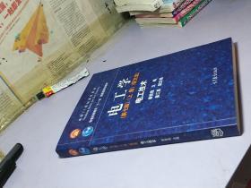 電工學:電工技術(第七版)(上冊)(配光盤) 【扉頁有字,其它內容干凈】
