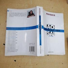 新课程新奥赛系列丛书:新编高中物理奥赛实用题典