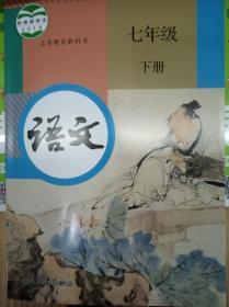 2020人教版初中语文7七年级下册课本教材教科书正版全新