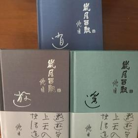 《逍遥游》倪匡签名笔记本