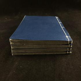 请刻本《阳宅三要》全四卷   赵九峰  著    善成堂藏板;四册全,有修,完整,品一般,有虫蛀!