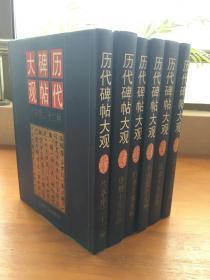 历代碑帖大观(六册)
