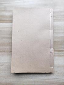明版 续资治通鉴纲目 卷之七 一册全。托纸精修95叶。避讳天启帝朱由校(挍),文字有损缺的 照片全出示。
