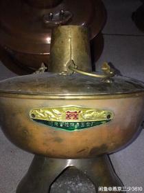 80年代 龙凤牌 纯铜 火锅 铜火锅