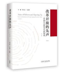 改革开放的先声-中国外语教育实践探索(第二版)(平装版)