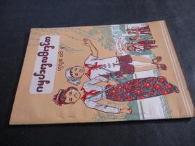 西双版纳傣文小学课本语文第二册