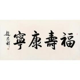 赵忠祥书法 福寿康宁
