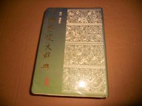 文物鉴定大辞典-第2册-影印本精装
