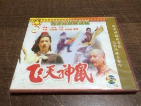 VCD光盘 飞天神鼠 双碟