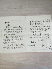 著名学者、书法家、北大三枝笔之一陈玉龙教授书法(卖家保真)