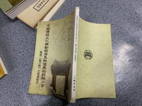 中国传统文化带动经济良性发展的经验分享 —学习《弟子规》之成果启示.