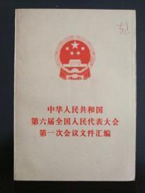 中华人民共和国第六届全国人民代表大会第一次会议文件汇编(1983年一版一印)