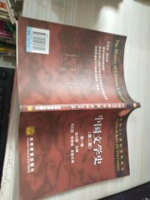 中國文學史(第一卷):第二版