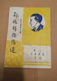 民国36年 上海新象书店刊行 《郑振铎杰作选》一册全,品相绝佳,新文学收藏佳品。