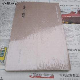 国学基本典籍丛刊:宋本山海经