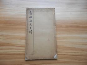 老字帖:民国6年白纸石印《旧拓好大王碑》 16开一册全