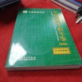 中国照明工程年鉴2006(首刊典藏版)