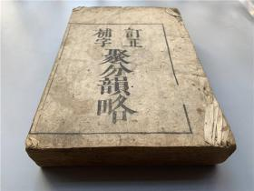 订正补字《聚分韵略》1册全,元禄时期和刻本,汉诗音韵学