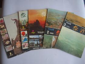 旅游 1979年第1.2期、1980年第1.2.3期(总第1-5期)共五本合售