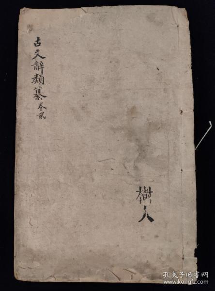 古文辞类纂 存卷三至卷五 原装三卷一册全 清代木刻本