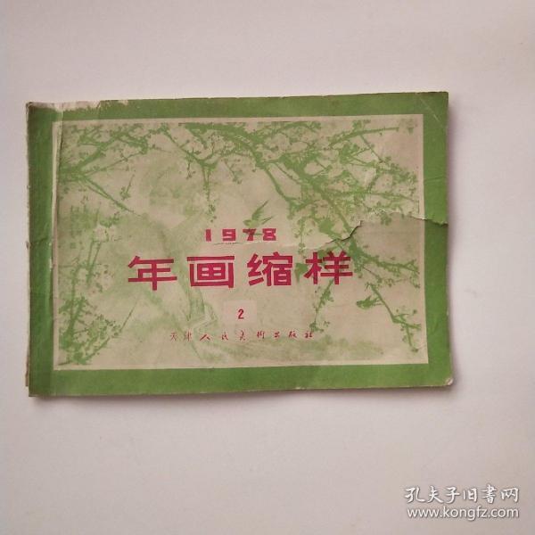 年画缩样(1978.2)