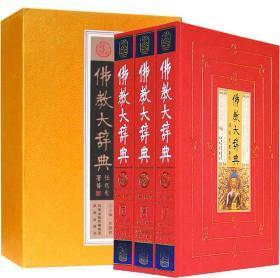 佛教大辞典