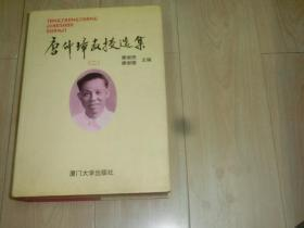 唐仲璋教授选项集(二)