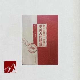 中国古代建筑:新中国邮票上的建筑