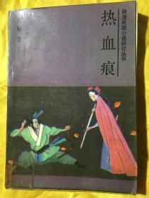 热血痕(晚清民国小说研究丛书)
