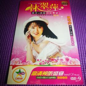 歌碟DVD 林翠萍 美女+泳装 甜歌奉献(1碟装)