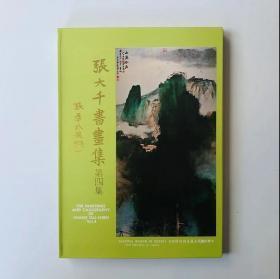 张大千书画集 第四集
