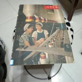 人民画报1963-10