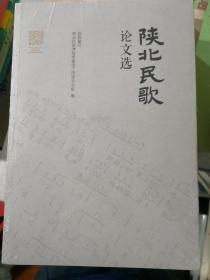 陕北民歌 论文选 (全新正版未拆封)