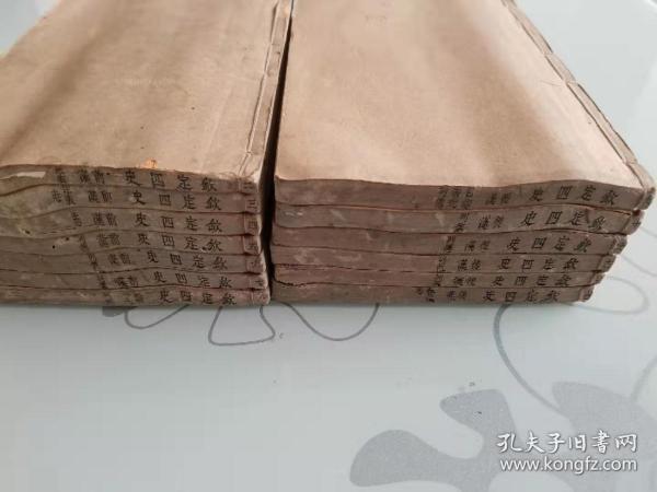钦定《汉书》《后汉书》合售 清末光绪仿汲古阁本 点石斋校印 《汉书》八册一百卷缺第一册十五卷 《后汉书》五册九十卷 《续汉志》一册三十卷共六册全