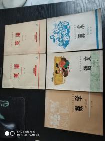 70年代北京小学老课本