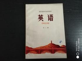 陕西省初中试用课本 英语 第三册 文革课本