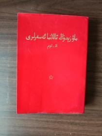 罕见新疆民文版《毛泽东选集》第二卷,低价出售。
