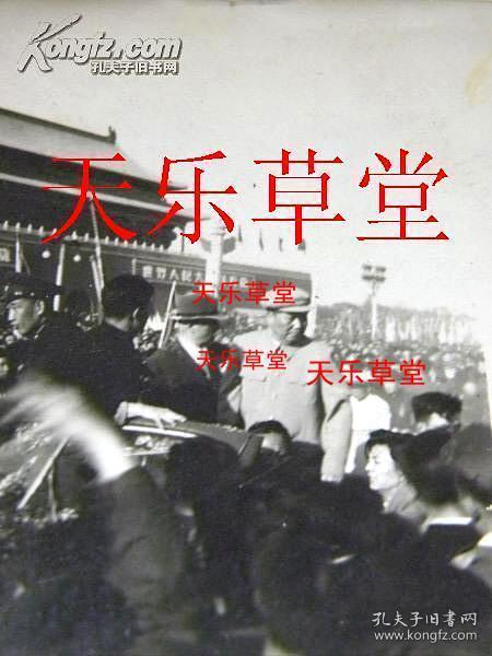 毛主席和伏罗希洛夫在天安门广场与欢迎他的首都群众在一起-2.5寸(未发表过)