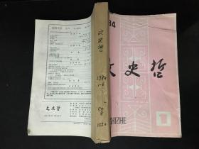 文史哲(双月刊) 1984-1~6 6本合售