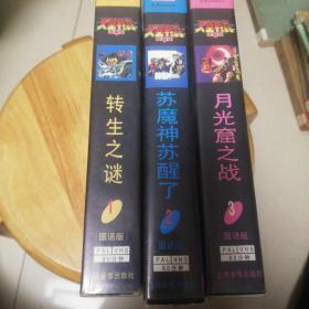 老录像带【天空战记—1.2.3】(修罗特主演.卡通国语)