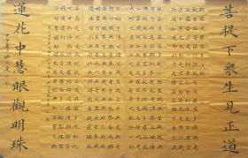 孙元夏书法心经六条屏、作品保真。(山东省书法协会会员)