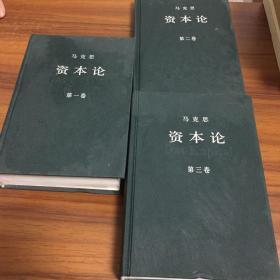 资本论 全三卷 2004版